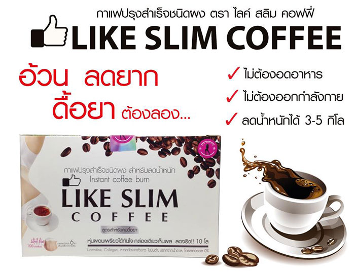 tan-mo-bung-giam-can-ca-phe-giam-can-like-slim-coffee-thai-lan-4996