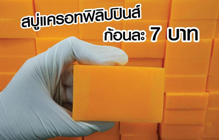 xa-phong-lam-trang-da-tri-mun-tri-tham-thai-lan-5242